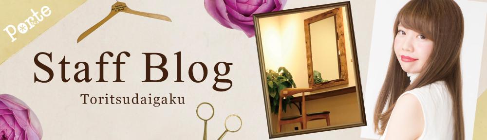 美容室ポルト都立大学店のブログ|東急東横線|都立大学駅|ヘアサロン|美容院|Porte|
