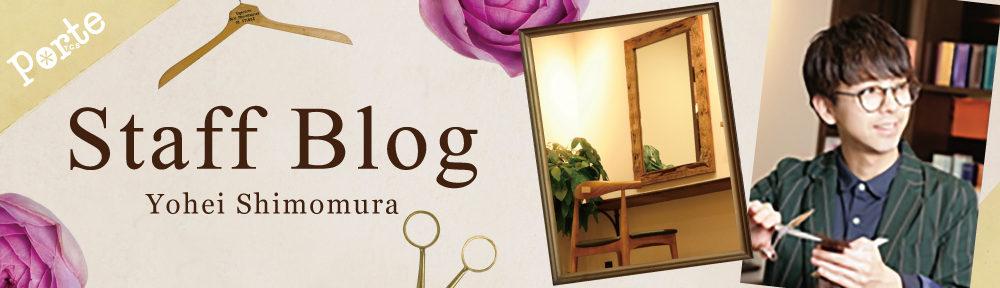 美容室ポルト都立大学店 stylist 下村 陽平のブログ